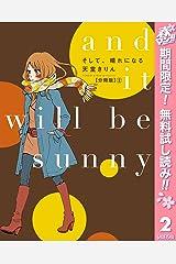 そして、晴れになる 分冊版【期間限定無料】 2 (マーガレットコミックスDIGITAL) Kindle版