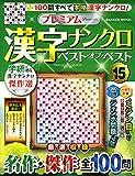 プレミアム漢字ナンクロ ベスト・オブ・ベストVOL.15 (Gakken Mook)