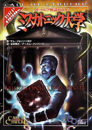クトゥルフ神話TRPG ミスカトニック大学 (ログインテーブルトークRPGシリーズ)