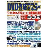 DVD作成マスター―ベータ,8mm,VHSムービー資産徹底活用術 (Inforest mook―PC・GIGA特別集中講座)