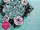 2018 大橋忍の美しい切り絵カレンダー ([カレンダー])