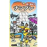 パズルBOOKS150 ナンプレ超上級編39