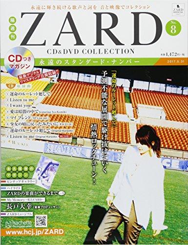 隔週刊ZARD CD&DVDコレクション(8) 2017年 5/31 号 [雑誌]