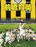 2017-2018高校サッカー優勝記念グラフ 前橋育英