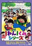 1ねん1くみシリーズ[DVD]