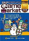 ゲームマーケット2016春 会場マップ