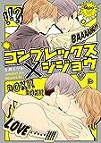 コンプレックス×ジジョウ 【電子限定特典付き】 (バンブーコミックス Qpaコレクション)