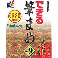 できる筆まめVer.9Windows版