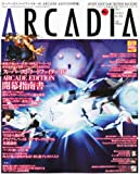 アルカディア 2011年 01月号 [雑誌]