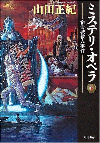 ミステリ・オペラ (下) (ハヤカワ文庫 JA (812))の詳細を見る