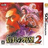 信長の野望2 - 3DS