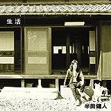 【Amazon.co.jp限定】生活(CD)(CDR「嘆きのライダー節」~未発表曲~付)
