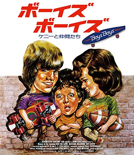 ボーイズ・ボーイズ ケニーと仲間たち [Blu-ray]