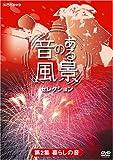 音のある風景 セレクション 第2集 《暮らしの音》 [DVD]