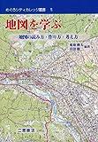 地図を学ぶ―地図の読み方・作り方・考え方 (めぐろシティカレッジ叢書)