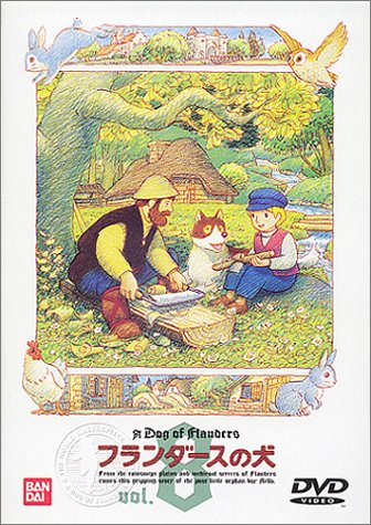 フランダースの犬 8   DVD