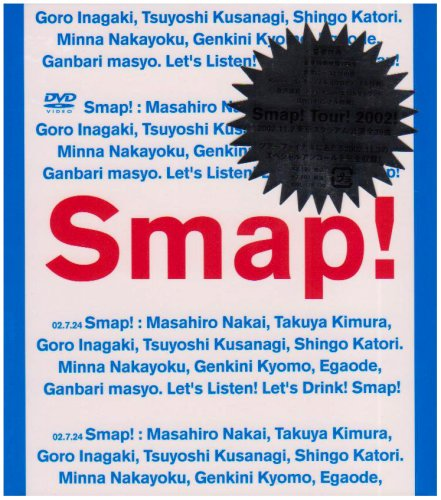 「SMAP」リーダー中居の交代はなし?キムタクへの感謝コメントを拒否していたことが明らかに