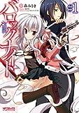 バロックナイト 1 (MFコミックス アライブシリーズ)