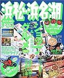 浜松・浜名湖―奥三河・遠州 ('03-'04) (マップルマガジン―中部 (223))