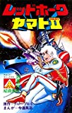 アオシマ・コミックス2 レッドホーク ヤマトPARTII