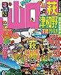 るるぶ山口 萩 津和野 下関 門司港'15 (国内シリーズ)