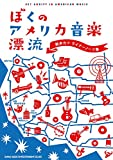 ぼくのアメリカ音楽漂流 鈴木カツ ライナーノーツ集
