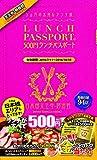 ランチパスポート天王寺・阿倍野 vol.7 (ランチパスポートシリーズ)