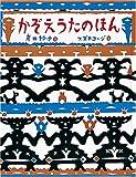 かぞえうたのほん (日本傑作絵本シリーズ)
