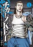 チカーノKEI~米国極悪刑務所を生き抜いた日本人~(1) (ヤングチャンピオン・コミックス)