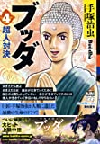 ブッダ 第4巻 (希望コミックス カジュアルワイド)