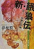 新・餓狼伝 巻ノ二 拳神皇帝編 (双葉文庫)