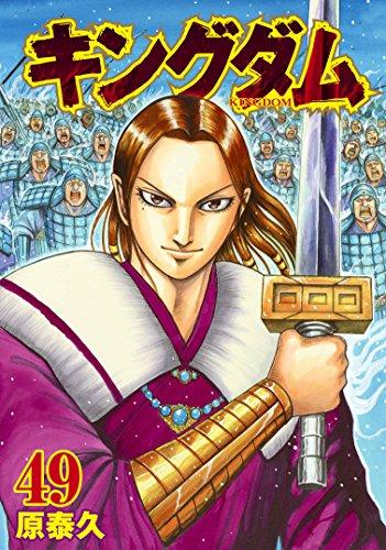 キングダム 49 (ヤングジャンプコミックス)...