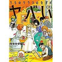 うちのクラスの女子がヤバい(3) (少年マガジンエッジコミックス)