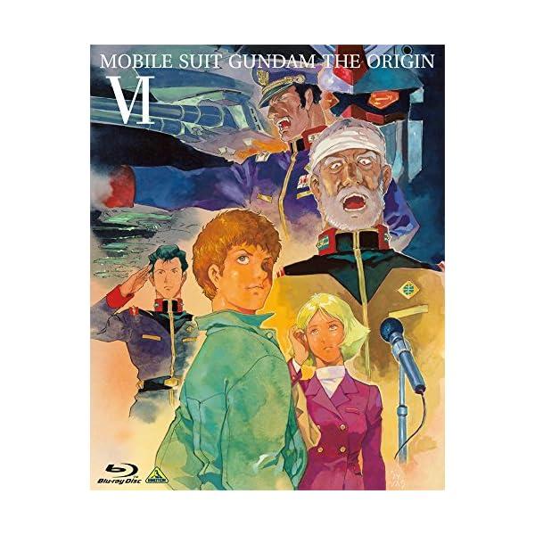 機動戦士ガンダム THE ORIGIN VI 誕...の商品画像