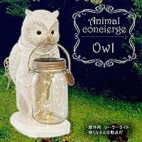 アニマルコンシェルジュ ソーラーガーデンライト Owl KL-10341 【人気 おすすめ 】