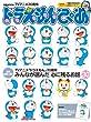 TVアニメ30周年 ドラえもんぴあ (ぴあMOOK)