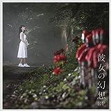 彼女の幻想EP  A:リバーサイド・ラヴァーズ(奈落の恋) B:アンチテーゼ・エスケイプ [Analog]