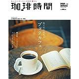 珈琲時間 2018年 11 月号 [雑誌]