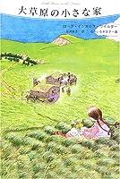 大草原の小さな家 (大草原の小さな家シリーズ 2)