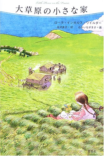 大草原の小さな家 (大草原の小さな家シリーズ 2)の詳細を見る