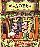 かえるの王さま (絵本・グリム童話)