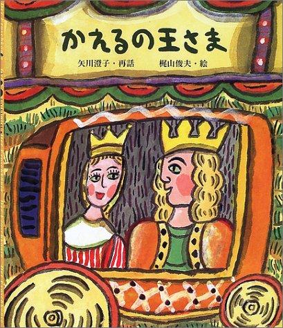 かえるの王さま (絵本・グリム童話)の詳細を見る