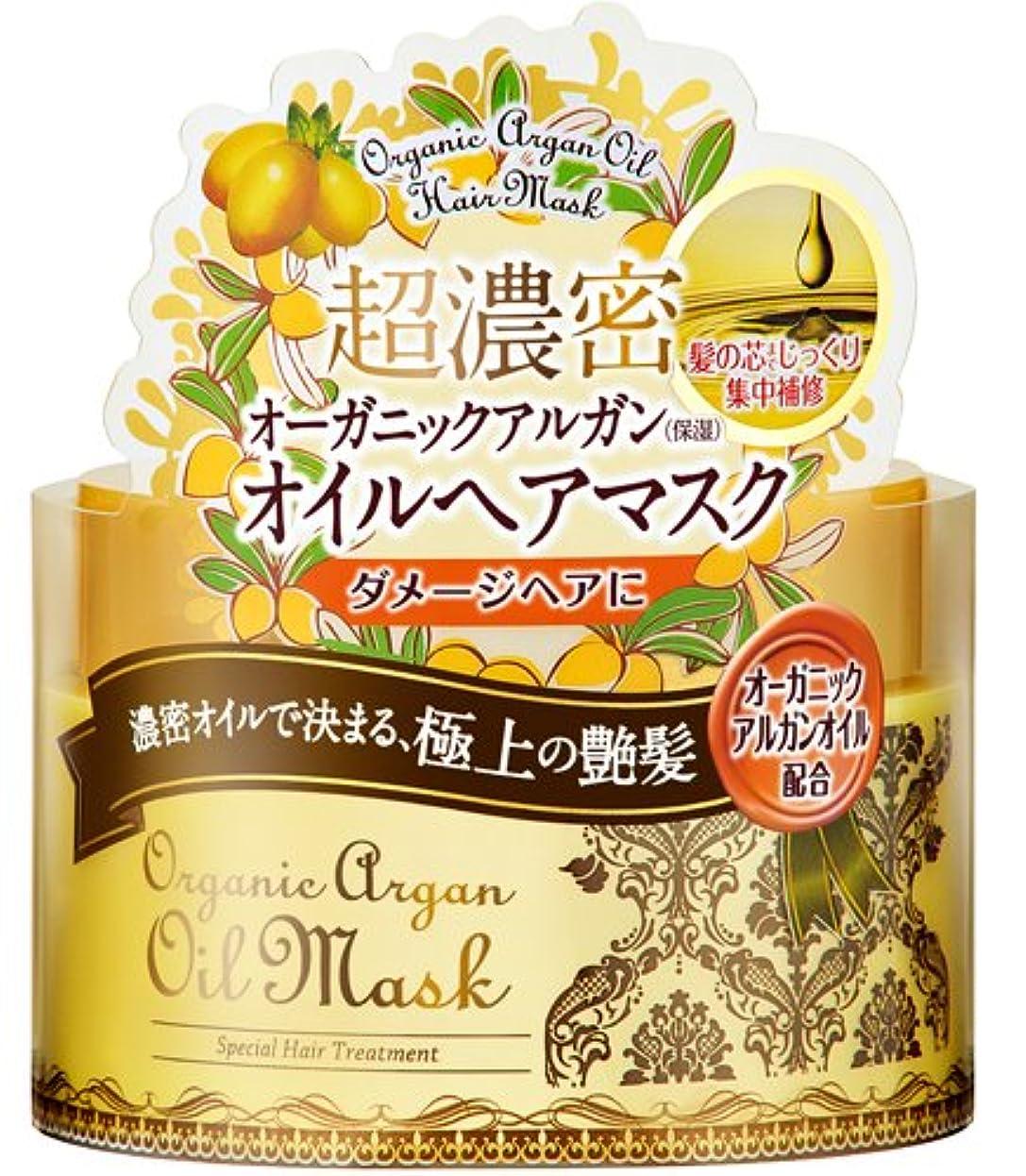 屋内浴室枝オーガニック アルガンボタニカルオイルヘアマスク 170g