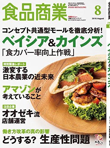 食品商業2018年08月号 (ベイシア&カインズ コンセプト...