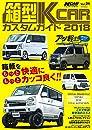 KCARスペシャル Vol.21 箱型 K-CAR カスタムガイド2018 (KCARスペシャル ドレスアップガイドシリーズ)