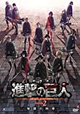 劇場版「進撃の巨人」Season2 -覚醒の咆哮-【通常版DVD】[DVD]