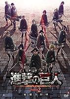 劇場版「進撃の巨人」Season2-覚醒の咆哮-[通常版DVD]