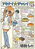アキナイ☆ダマシイ : 3 (アクションコミックス)