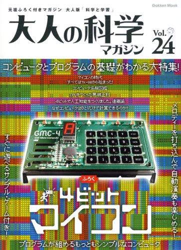 大人の科学マガジン Vol.24 (4ビットマイコン) (Gakken Mook)