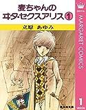 麦ちゃんのヰタ・セクスアリス 1 (マーガレットコミックスDIGITAL)